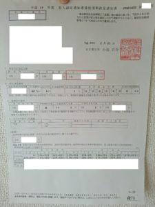 収入認定通知書兼使用料決定通知書・収入再認定請求