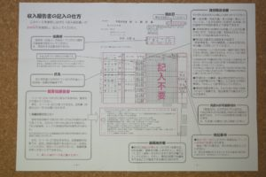 都営住宅の使用料(家賃)を決める「収入報告書」の提出時期ですよ~!